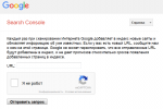 Как добавить сайт в Гугл